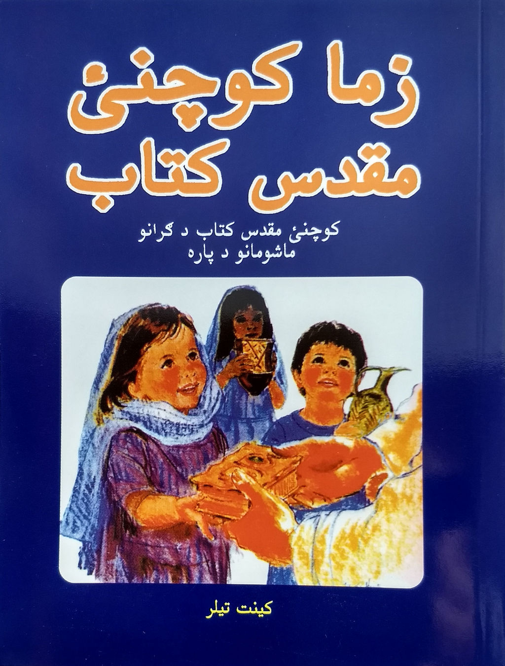 Pashto Children's Bible -