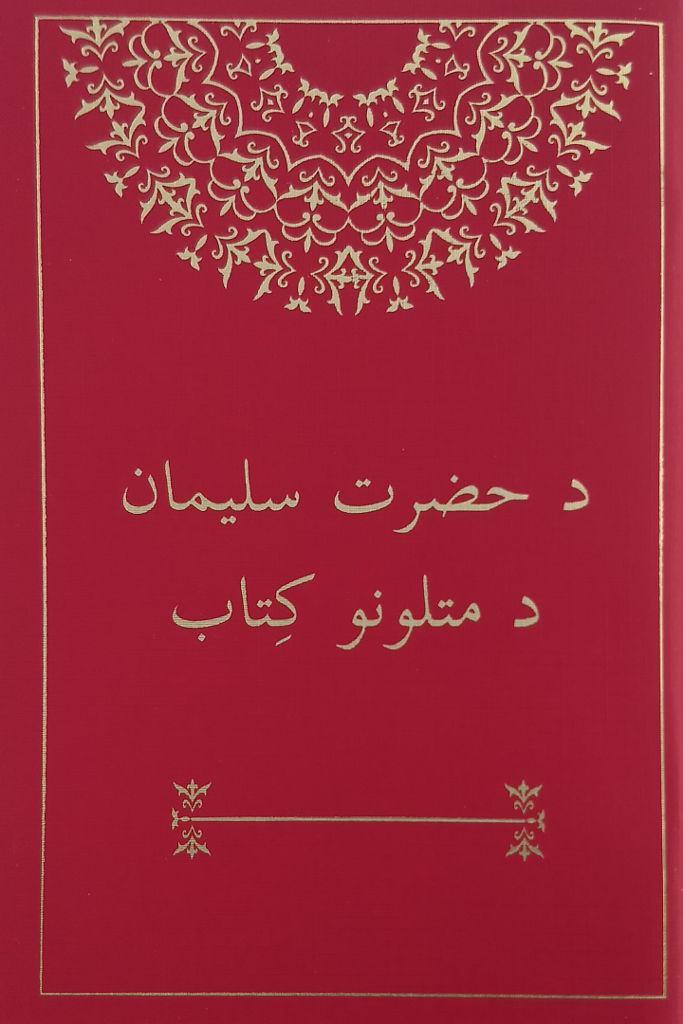 Pashto Proverbs of Solomon