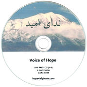 Voice of Hope (1-4)