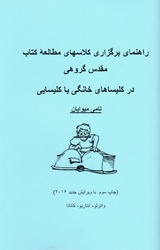 Farsi Bible Study Guide for home church and church setting