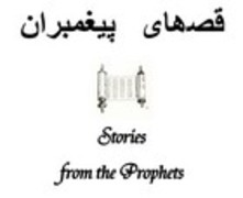 Stories from the Prophets (Old Testament)