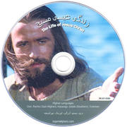 Jesus Film - Afghan languages