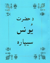 Pashto Jonah (Old Testament)