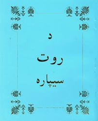 Pashto Ruth (Old Testament)